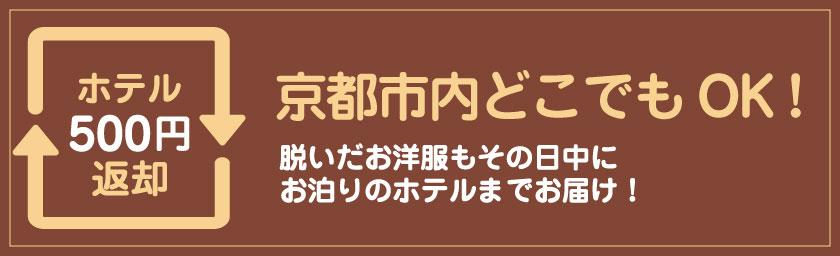 京都市内どこでもホテル返却無料!