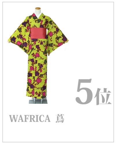 WAFRICA アメーバ