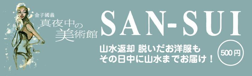 きものレンタル祇園のBar山水