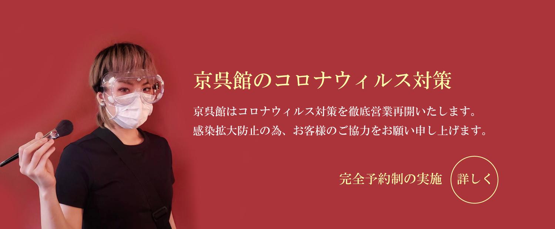 https://www.kyogocan.com/京呉館のコロナウィルス対策/